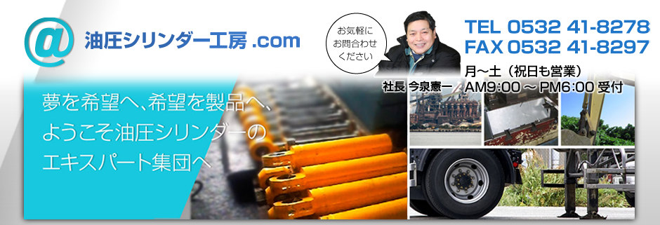 手動ポンプ付き油圧シリンダー | @油圧シリンダー工房.com 製作実績