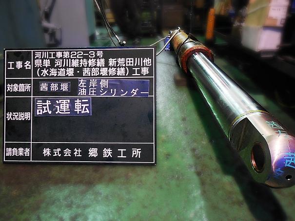 水門用油圧シリンダー